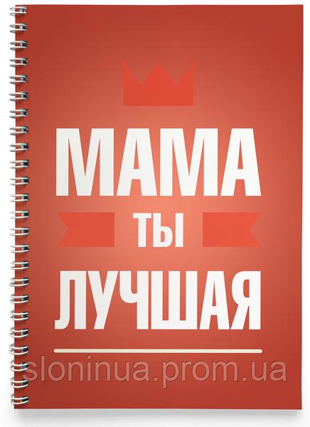 Блокнот Тетрадь Мама, Ты Лучшая