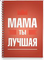 Блокнот Тетрадь Мама, Ты Лучшая, фото 1