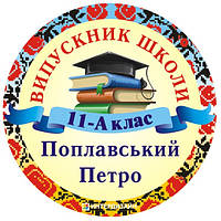 Школьные значки на выпускной под заказ