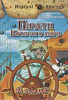 Пірати Котячого моря. На абордаж! Аня Амасова, Віктор Запаренко
