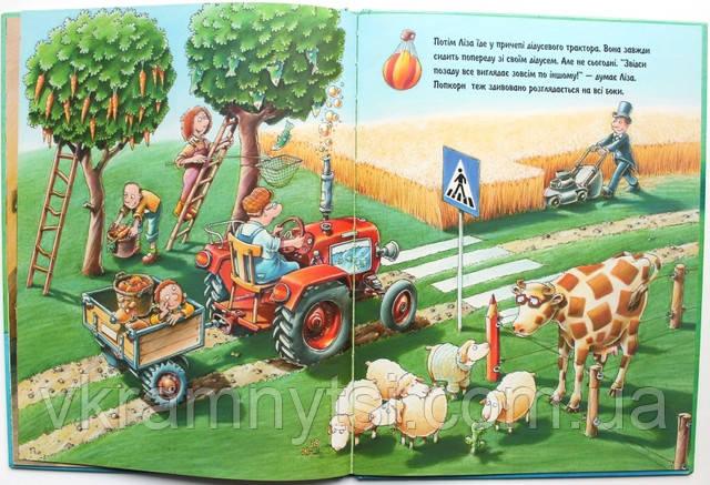 Що тут не вірно? Знайди помилки на малюнках. Крамниця дитячих книжок - vkramnytsi.com.ua