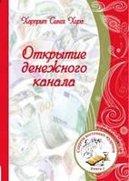Книга Открытие денежного канала