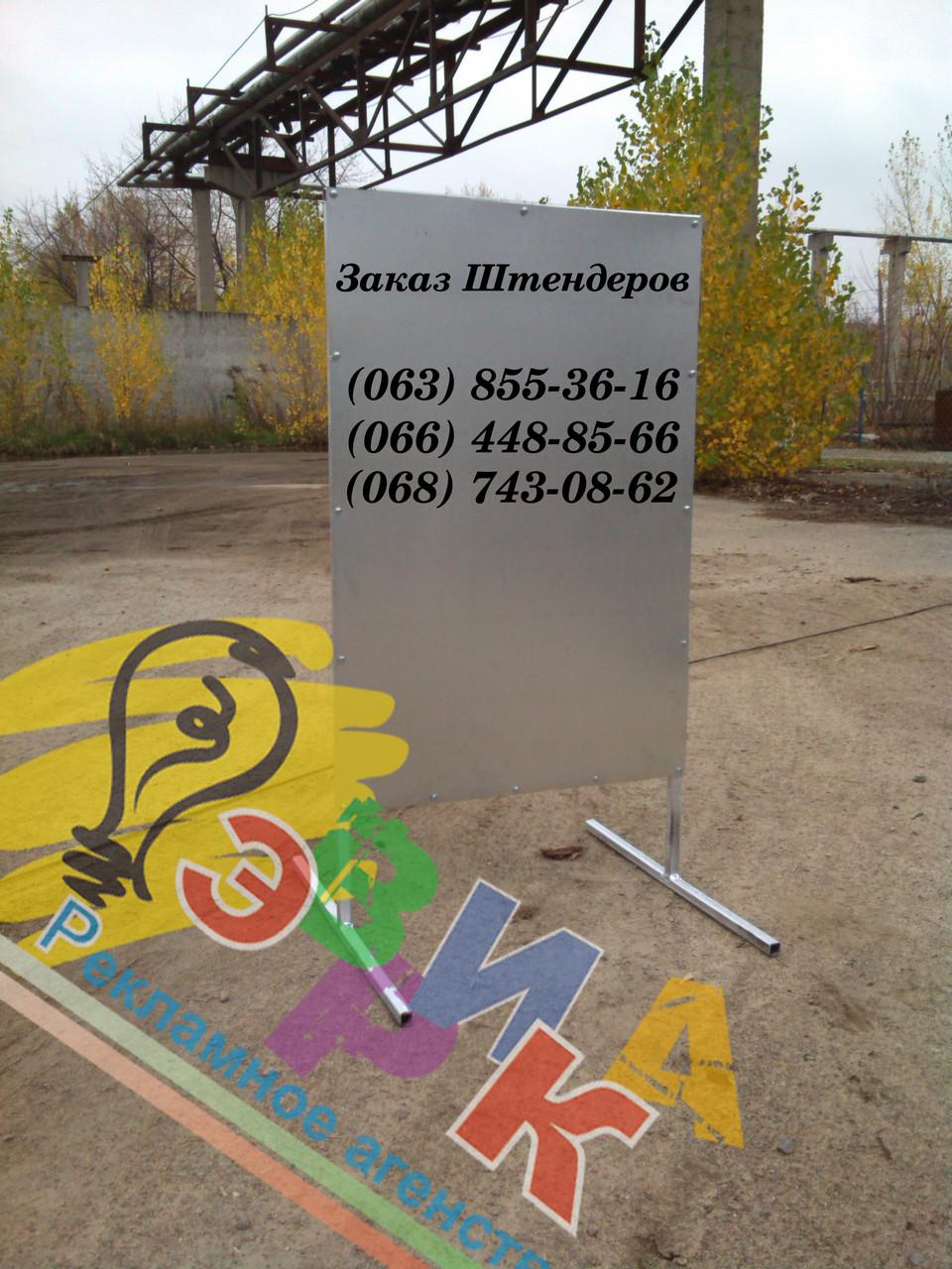 Изготовление штендеров, рамы для штендеров. Низкие цены - РА Эврика в Киеве