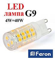 Світлодіодна лампа LED Feron LB-432 4W G9 230V 2700К/4000K (капсула)