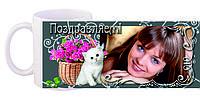 Кружка с вашим фото подарок сувенир любимому