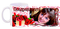 Кружка с вашим фото подарок сувенир любимой