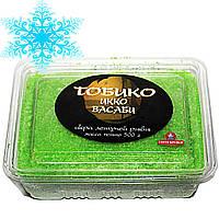 Икра Тобико Икко летучей рыбы Васаби (зеленая) замороженная 0,5кг