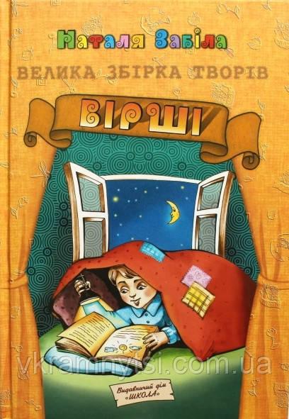 Велика збірка творів. Вірші   Наталя Забіла
