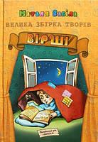 Велика збірка творів. Вірші | Наталя Забіла, фото 1