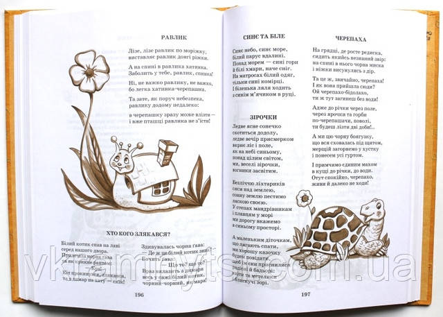 Детские книги купить онлайн, стихи для детей