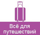 Все для путешествия