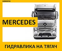 Гидравлика на тягачи Mercedes (МЕРСЕДЕС)