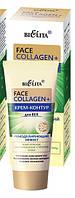 Белита FACE Collagen+ Крем-контур для век
