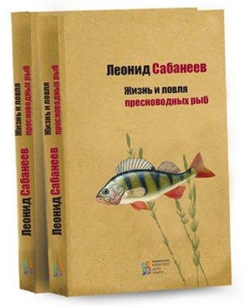 Сабанеев Л.П. Жизнь и ловля пресноводных рыб., цена 204,25 грн ...