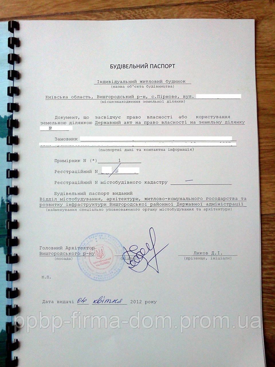Будівельний паспорт