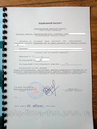 Будівельний паспорт, фото 2