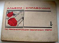 Альбом-справочник по реконструкции молочных ферм