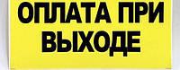 Табличка - наклейка Оплата при выходе