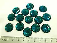 Стрази пришивні пластикові на 2 дірки. 10 шт. Темно бірюзові, круглі (20 мм х 20 мм)