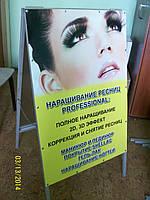 Штендер А - образный Двухсторонний, Купить в Киеве