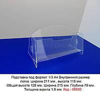 Підставка під поліграфію формат 1/3 А4 Код-06520