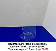Підставка під ланцюжки, кольє Код-06529
