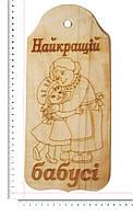 """Доска сувенирная с выжиганием бабушки и дочки и надписью """"Найкращій бабусі"""" 14х32 см"""