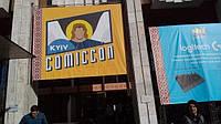 Наш отчет о  Kyiv Comic Con 2017