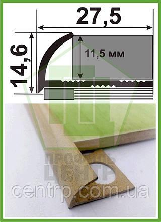 """Декоративный уголок для плитки до 12 мм. НАП 12 """"Песок"""" L-2,7м"""