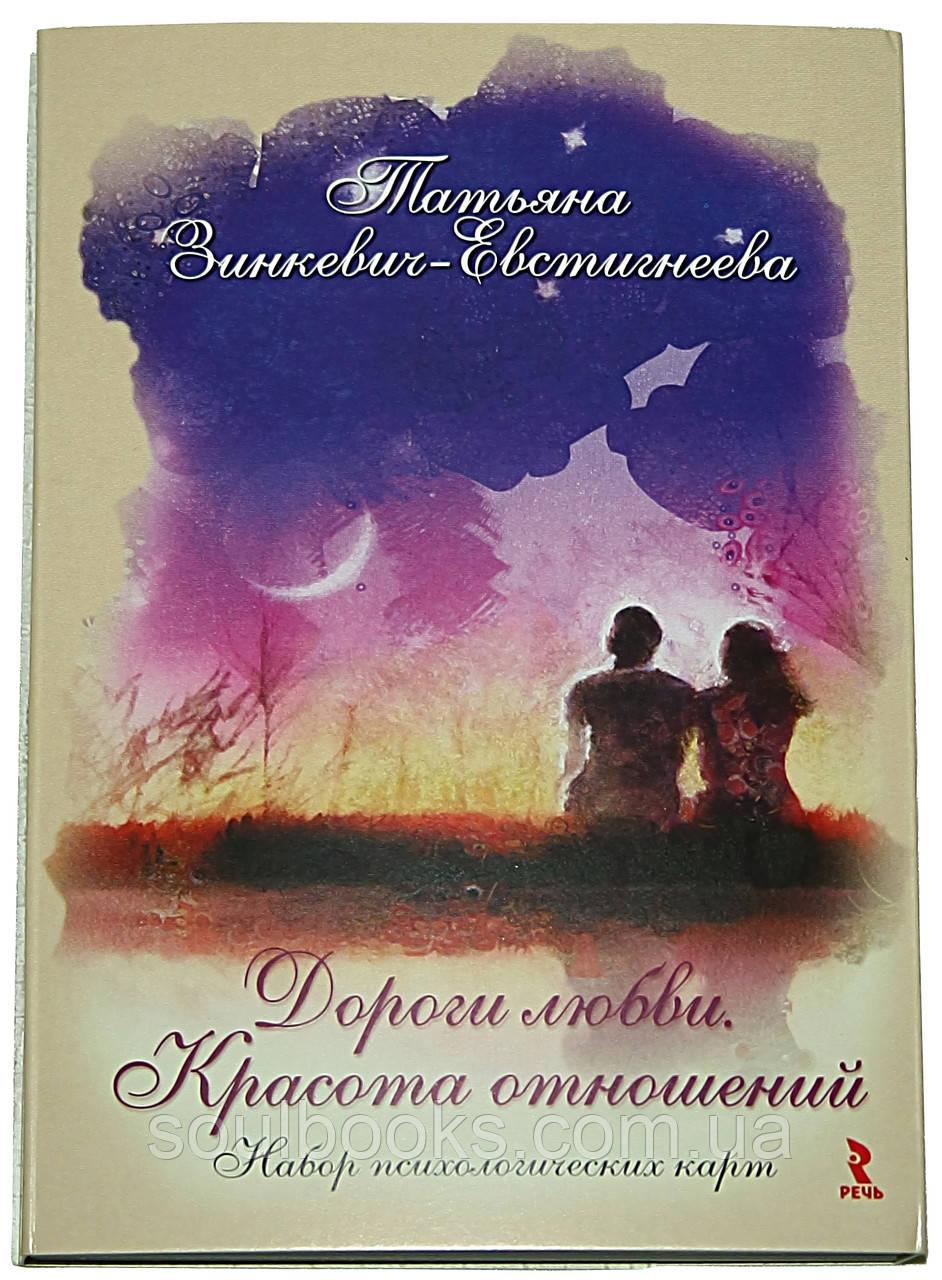 """""""Дороги любви. Красота отношений"""" (Зинкевич-Евстигнеева Т.) - Психологические открытки"""