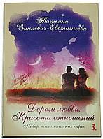 """""""Дороги любви. Красота отношений"""" (Зинкевич-Евстигнеева Т.) - Психологические открытки , фото 1"""