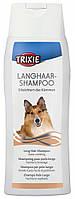 Шампунь Trixie Long Hair Shampoo для длинношерстных собак, 250 мл