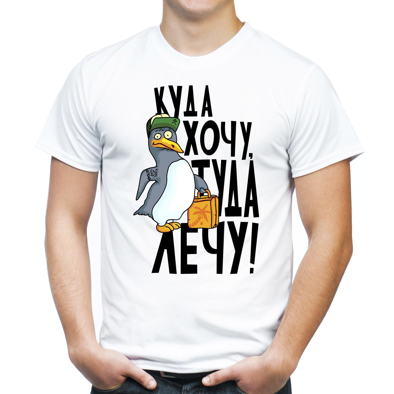 "Мужская футболка ""Куда хочу, туда лечу"""