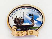 Памятник Основателям Киева магнит на холодильник дерево