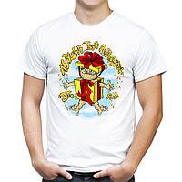 """Мужская футболка """"Лучший твой подарочек это я"""""""