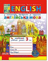 Робочий зошит з англійської мови для 3 класа (до підручника Карп'юк О. Д.) В. Федієнко, І. Коротяєва