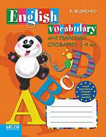 Английский словарик для 1-4 класса. В. Федиенко