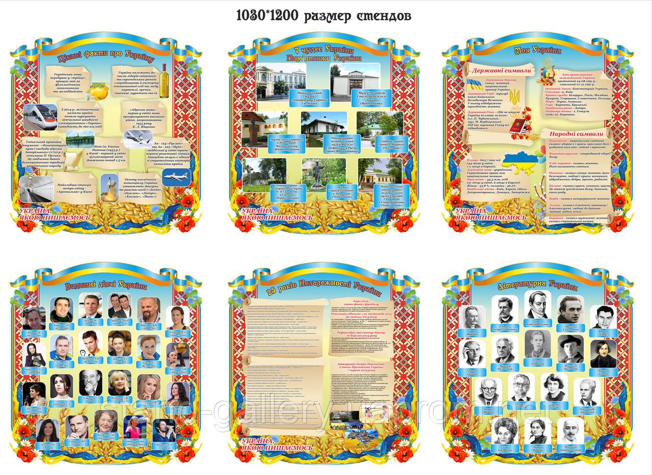"""Патриотичні стенди для школи """"Факты про Украину"""""""