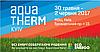 Приглашаем посетить выставку AquaTherm 2017