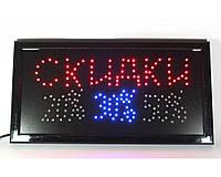 Светодиодная бегущая строка Скидки 0393 черный, 2 Вт, 20 В, 48х25 см, низкое энергопотребление, рекламная доска Скидки