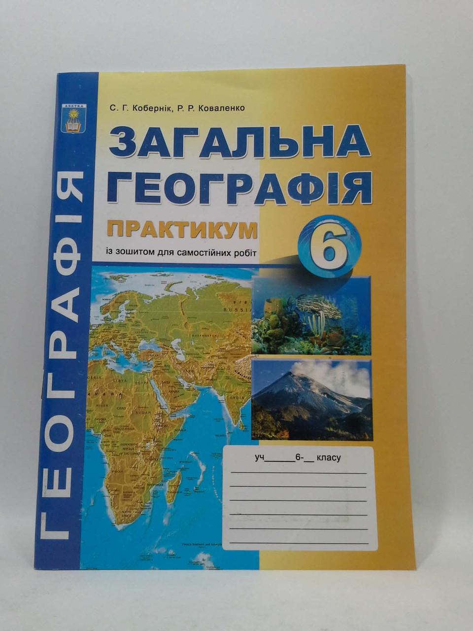 6 клас Практикум 6 клас Робочий зошит Географія Кобернік Загальна географія