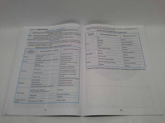 6 клас Практикум 6 клас Робочий зошит Географія Кобернік Загальна географія, фото 2