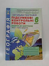 ПКР Географія 6 клас Підсумкові контрольні роботи Кобернік Додаток до практикуму
