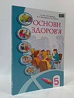 Основи здоров`я 5 клас Бех Воронцова Алатон