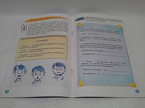 Основи здоров`я 5 клас Зошит практикум Бех Алатон, фото 2