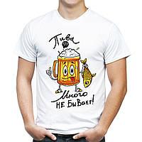 """Мужская футболка """"Пива много не бывает"""""""
