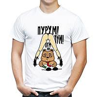 """Мужская футболка """"Пурум пум пум"""""""