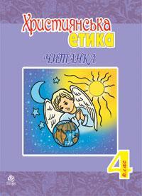 Хрестоматія Богдан Диво читанка 4 клас Будна