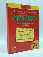 7 клас Весна Розробки уроків Логіка 7 клас Навчально методичний посібник Буковська