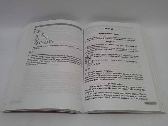 7 клас Весна Розробки уроків Логіка 7 клас Навчально методичний посібник Буковська, фото 2
